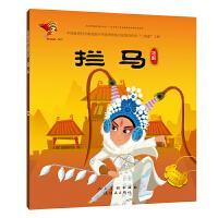 戏曲故事绘本-祁剧-拦马