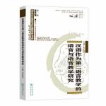 汉语作为第二语言教学的语音与语音教学研究(对外汉语教学研究专题书系)