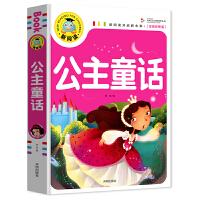 公主童话 彩图注音版 3-6-9岁宝宝睡前故事书一二三年级课外书儿童文学少儿名著童话新阅读