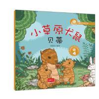 (彩绘)幸福的动物庄园:小草原犬鼠贝蒂・4 悦读坊 9787510141744