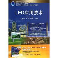 LED应用技术/毛学军 毛学军