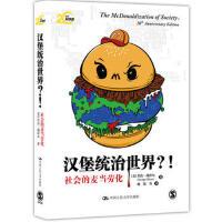 【二手书旧书95成新】汉堡统治世界?!――社会的麦当劳化,(美)瑞泽尔,中国人民大学出版社