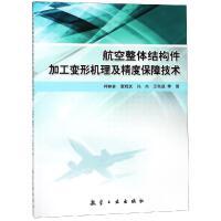 航空整体结构件加工变形机理及精度保障技术 航空工业出版社