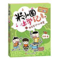 四年级-班里有个小神童-米小圈上学记-小学生课外必读班主任推荐故事书籍