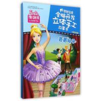 芭蕾仙子(中英双语版)/芭比公主全脑开发立体手工故事书 编者:美国美泰公司
