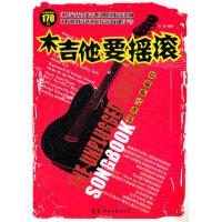 【新书店正版】木吉他要摇滚,孙逊著,湖南文艺出版社9787540452766