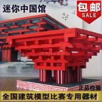 世博会 中奥之光中国馆环保3D木质建筑模型 迷你中国馆 第二课堂
