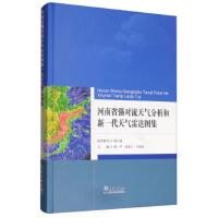 送书签~9787502965327-河南省强对流天气分析和新一代天气雷达图集(mm)/ 张一平,孙景兰,牛淑贞 / 气
