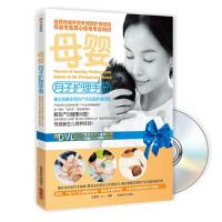 母婴月子护理手册(附DVD光盘1张)【正版书籍,达额立减】