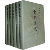 云南通史(全六卷)