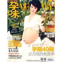 妈妈宝宝-孕味(2014年2期)
