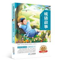 成语故事 新课标小学课外阅读丛书第四辑