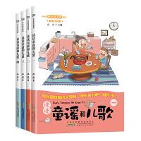 快乐读书吧系列(一年级 4册套装):读读童谣和儿歌一年级必读经典书目