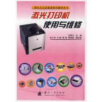 激光打印机使用与维修 徐文军 9787118052169