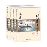 金庸作品集(朗声新修版 (05-08)-射雕英雄传(全四册)
