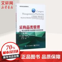 采购品类管理:使企业盈利优选化的战略方法及实施流程(第3版) (英)乔纳森・奥布赖恩(Jonathan O'Brien