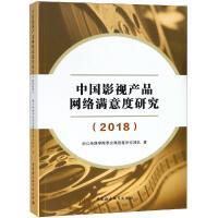 (2018)中国影视产品网络满意度研究 中国社会科学出版社