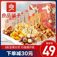 良品铺子 京年惠聚礼盒966gx1盒休闲零食礼盒