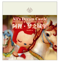 阿狸 梦之城堡:修订本,Hans,时代文艺出版社9787538737110