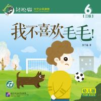 我不喜欢毛毛!| 轻松猫―中文分级读物(幼儿版)(三级6)