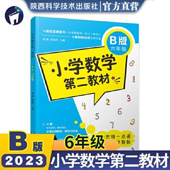 小学数学第二教材.B版.六年级