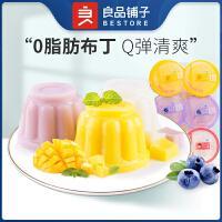 良品铺子果冻椰果布丁含乳型果冻720g多种口味6杯休闲零食
