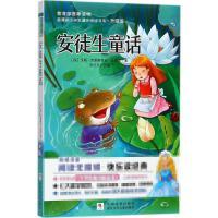 安徒生童话 浙江少年儿童出版社
