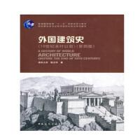 """【正版】""""十二五""""教材 外国建筑史(19世纪末叶以前)第四版 陈志华 清华大学"""