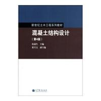 【旧书二手书8成新】混凝土结构设计第4版第四版 沈蒲生 高等教育出版社 9787040343076