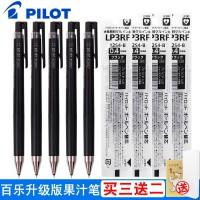 日本PILOT百乐果汁笔Juice Up按动式中性笔0.3/0.4/0.5mm黑色考试水笔芯替芯LJP-20S4同款学生