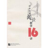 对外汉语阅读教学16讲