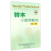 铃木小提琴教材(第三―四册)(附CD2张)