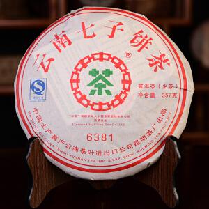 【42片一起拍】2007年中茶牌-6381-古树生茶357克/片