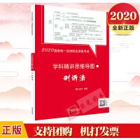 正版 司法考试2020 2020国家统一法律职业资格考试学科精讲思维导图:刑诉法