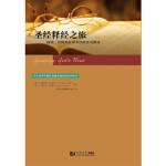 【正版全新直发】释经之旅:阅读、诠释和应用的实用指南 (美)J.斯科特杜瓦尔(J.Scott Duvall),(美)J