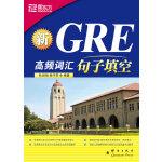 新东方 新GRE高频词汇:句子填空