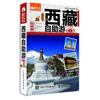 西藏自助游(第5版) 西藏旅游 西藏旅行 美丽西藏