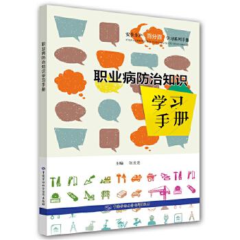 职业病防治知识学习手册 知识点丰富,通俗易懂