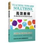 高效教师(焦点解决取向在学校教育中的应用)