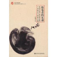 拓荒者的足迹--中国文化产业改革发展十年路径与政策回顾 张晓明 著 社会科学文献出版社 9787509747414