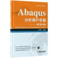 Abaqus分析用户手册材料卷 机械工业出版社