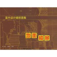 室内设计细部图集:地面楼梯 王萧 等 中国建筑工业出版社