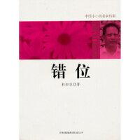 XM-24-D-中国小小说名家档案---错位【库区:耕硕2#】 林如求著 9787546328515 吉林出版集团有限
