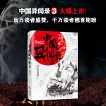中国异闻录3