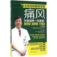 痛风饮食调养一本就够:降尿酸减疼痛不复发 化学工业