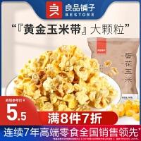 良品铺子椰香玉米68g/袋爆米花爆裂玉米五谷杂粮膨化食品坚果炒货休闲零食