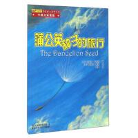 蒲公英种子的旅行 绘本 中英文双语版 9787530125854