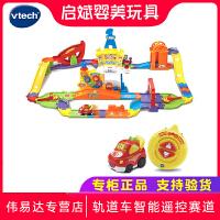 伟易达VTech神奇轨道车智能遥控赛道竞技版 儿童电动遥控赛车玩具