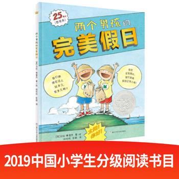 两个男孩的完美假日 正版书籍 限时抢购 当当低价 团购更优惠 13521405301 (V同步)