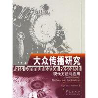 大众传播研究:现代方法与应用 (美)迈克尔・辛格尔特里(Michael Singletary)著,刘燕 华夏出版社